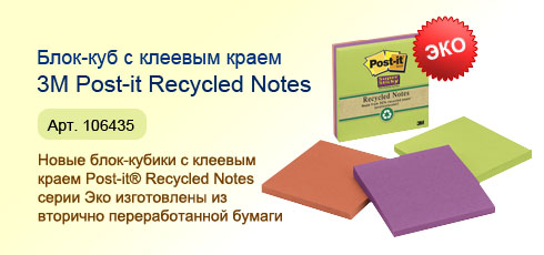 Блок-куб с клеевым краем 3М Post-it Recycled Notes