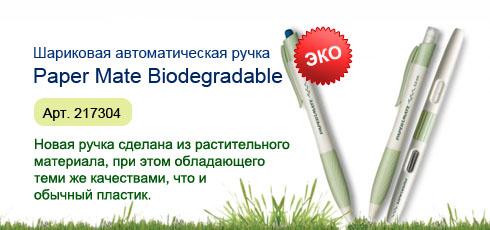 Шариковая автоматическая ручка Paper Mate Biodegradable